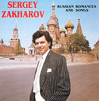 Обложка альбома «Russian Romances And Songs» (Sergey Zakharov, 2004)