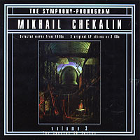 Обложка альбома «The Symphony — Phonogram. Volume 3» (Mikhail Chekalin, 2004)