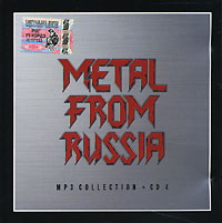 Обложка альбома «Metal From Russia. CD 4» (2005)