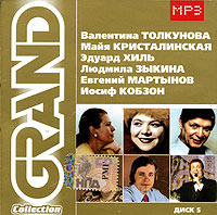 Обложка альбома «Grand Collection Диск 5» (2006)