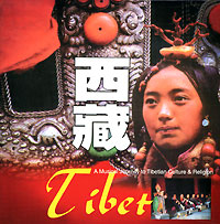 Обложка альбома «Tibet. A Musical Jorney To Tibetian Culture & Religion» (2004)