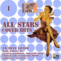 Обложка альбома «All Stars Cover Hits. Vol. 1» (2006)