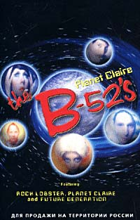 Обложка альбома «Planet Claire» (The B-52's, 1995)