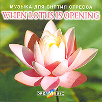 Обложка альбома «Dreamusic. When Lotus Is Opening» (2006)