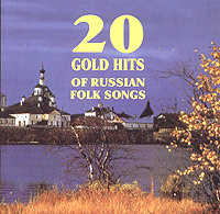Обложка альбома «20 Gold Hits Of Russian Folk Songs» (2005)