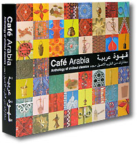 Обложка альбома «Cafe Arabia 1.2.3. Anthology Of Chillout Classics» (VARIOUS ARTISTS, 2006)
