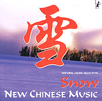 Обложка альбома «New Chinese Music. Snow» (2002)