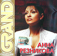 Обложка альбома «Grand Collection. Анна Резникова» (Анна Резникова, 2005)