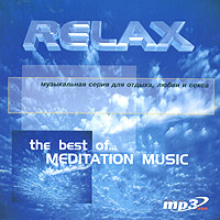 Обложка альбома «Relax. The Best Of… Meditation Music» (2004)