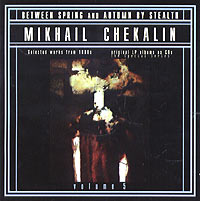 Обложка альбома «Between Spring And Autumn By Stealth. Volume 5» (Mikhail Chekalin, 2004)