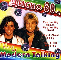 Обложка альбома «The Best Of Modern Talking» (Modern Talking, 2004)