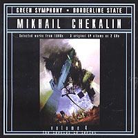 Обложка альбома «Green Symphony. Borderline State. Volume 4» (Mikhail Chekalin, 2004)