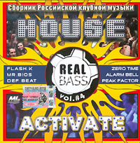 Обложка альбома «House Activate. Vol. 4» (2005)