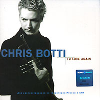 Обложка альбома «To Love Again. Duets» (Chris Botti, 2006)