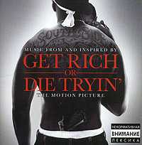 Обложка альбома «Music From And Inspired By The Motion Picture. Get Rich Or Die Tryin»» (2005)