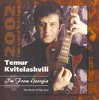 Обложка альбома «2002. I'm From Georgia. The Music Of My Soul» (Temur Kvitelashvili, 2002)