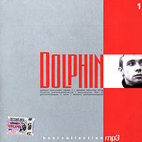 Обложка альбома «Best Collection. CD 1» (Dolphin, 2005)