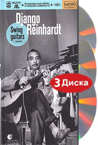 Обложка альбома «Swing Guitars» (Django Reinhardt, 2003)