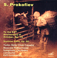 Обложка альбома «To The XX Anniversary Of October, Op. 74» (Sergei Prokofiev, 2005)