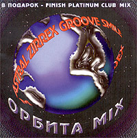 Обложка альбома «Orbita And Finish Platinum Club Mix» (2003)