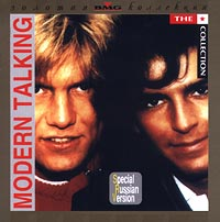 Обложка альбома «The Collection» (Modern Talking, 1995)