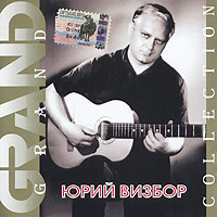 Обложка альбома «Grand Collection. Юрий Визбор» (Юрий Визбор, 2004)