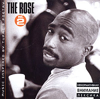 Обложка альбома «Music Inspired By Tupac's Poetry. The Rose Vol. 2» (2005)