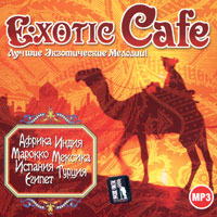 Обложка альбома «Exotic Cafe» (2006)