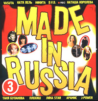 Обложка альбома «Made In Russia — 3» (2001)