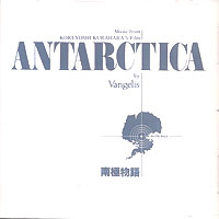 Обложка альбома «Antarctica. The Original Motion Picture Soundtrack» (Vangelis, 1988)