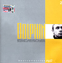 Обложка альбома «Best Collection. CD 2» (Dolphin, 2005)