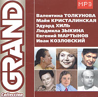Обложка альбома «Grand Collection 5» (2004)